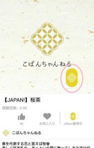 こばんちゃんねる 動画再生 02