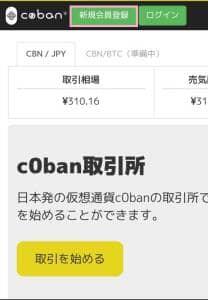 c0ban取引所 登録 01