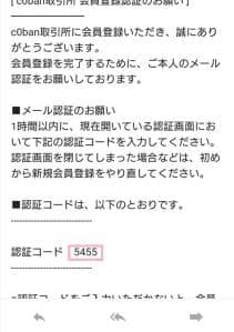 c0ban取引所 登録 06