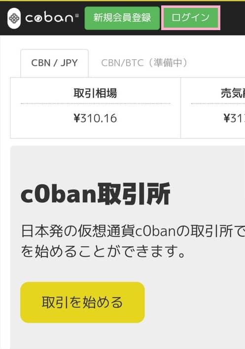 c0ban取引所 登録 09