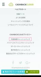 CASHBACKCLOUD(キャッシュバッククラウド) FX業者連携 01