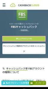 CASHBACKCLOUD(キャッシュバッククラウド) FX業者連携 03