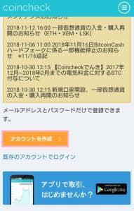 coincheck(コインチェック) 登録 01