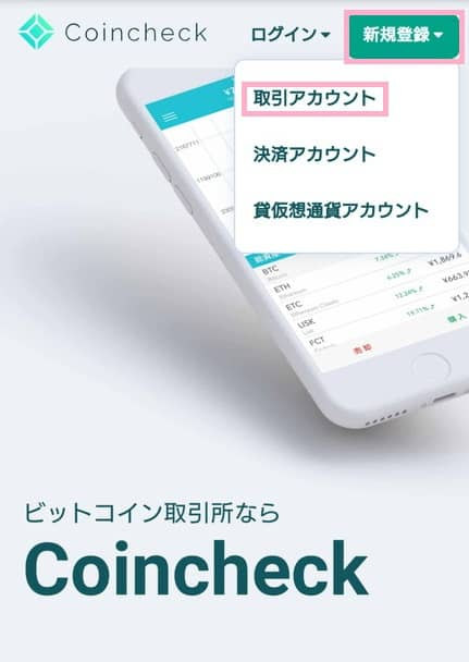 coincheck(コインチェック) 登録 02