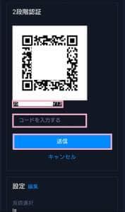 CryptoGT(クリプトGT) 二段階認証 03