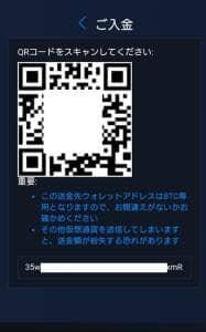 CryptoGT(クリプトGT) 仮想通貨入金 05