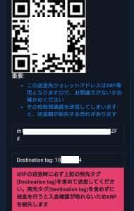 CryptoGT(クリプトGT) 仮想通貨入金 06