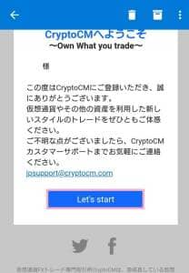 CryptoGT(クリプトGT) 登録 04