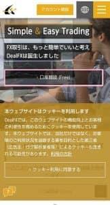 DealFX(ディール FX) 登録開始 01
