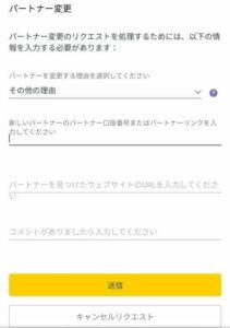 Exness(エクスネス) IBサイト 変更 01