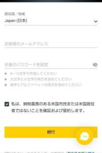 Exness(エクスネス) 登録 04