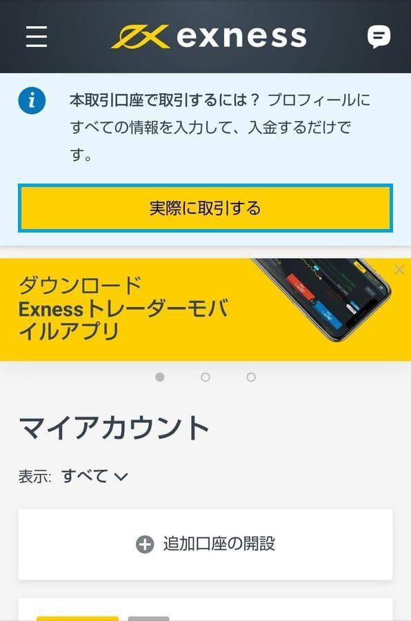 Exness(エクスネス) 登録 07