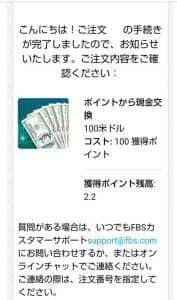 FBS ロイヤルティプログラム 03