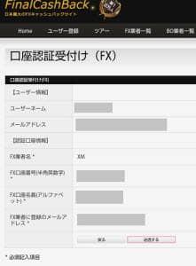 FinalCashBack(ファイナルキャッシュバック) FX業者連携 05