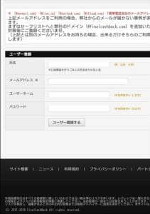 FinalCashBack(ファイナルキャッシュバック) 登録 02