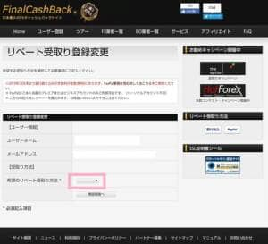 FinalCashBack 出金 02