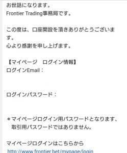 Frontier Trading(フロンティアトレーディング) 登録 04