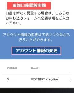 Frontier Trading(フロンティアトレーディング) 登録 05