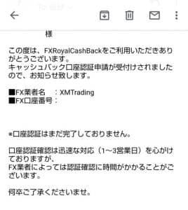 FXRoyalCashBack(FXロイヤルキャッシュバック) 口座追加 08