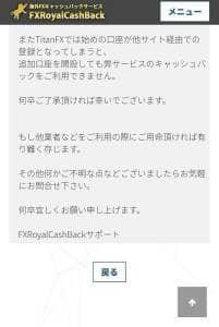 FXRoyalCashBack(FXロイヤルキャッシュバック) TitanFX 追加口座 サポート解答