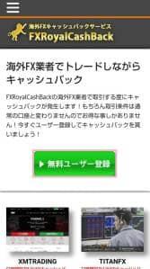 FXRoyalCashBack(FXロイヤルキャッシュバック) 登録 01