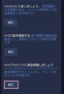 FXGT MT5アカウント追加 01