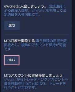 FXGT MT5アカウント追加 02