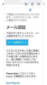 FXGT登録02