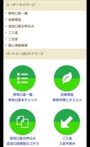 GEMFOREX(ゲムフォレックス) 入金 01