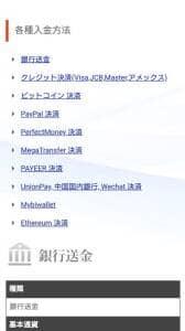 GEMFOREX(ゲムフォレックス) 入金 02