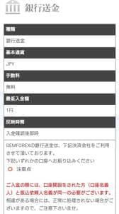 GEMFOREX(ゲムフォレックス) 入金 03