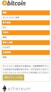 GEMFOREX(ゲムフォレックス) 入金 05