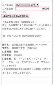 GEMFOREX(ゲムフォレックス) 銀行入金 01