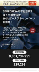 GEMFOREX(ゲムフォレックス) 入金ボーナス 200%