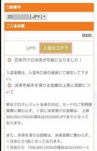 GEMFOREX(ゲムフォレックス) クレジットカード 入金 01