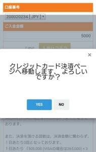 GEMFOREX(ゲムフォレックス) クレジットカード 入金 02