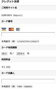 GEMFOREX(ゲムフォレックス) クレジットカード 入金 03