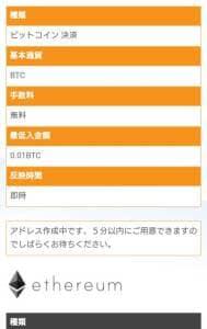 GEMFOREX(ゲムフォレックス) ビットコイン 入金 02
