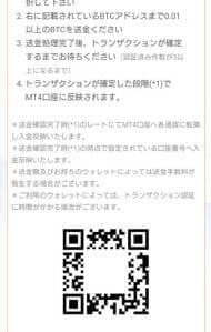 GEMFOREX(ゲムフォレックス) ビットコイン 入金 03