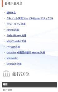 GEMFOREX(ゲムフォレックス) 日本円 入金 02