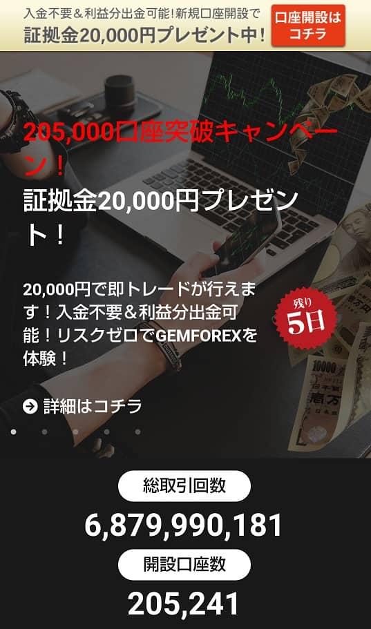 GEMFOREX(ゲムフォレックス) 口座開設ボーナス 2万円
