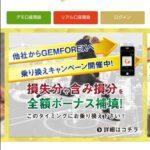 GEMFOREX(ゲムフォレックス) 登録 01