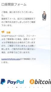 GEMFOREX(ゲムフォレックス) 登録 05