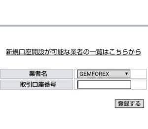 GEMFOREX(ゲムフォレックス) TariTali(タリタリ) 口座追加 03