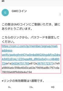 GMOコイン 登録 04