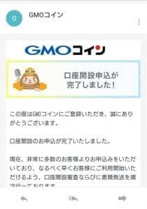 GMOコイン 登録 05