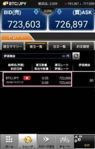 GMOコイン アプリ ビットレ君 FX 建玉決済 01