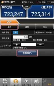 GMOコイン アプリ ビットレ君 FX 建玉決済 02