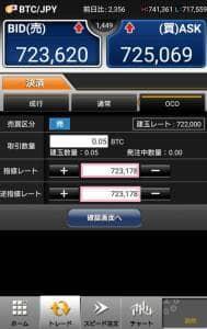 GMOコイン アプリ ビットレ君 FX 建玉決済 03