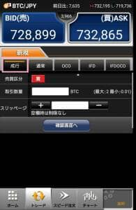GMOコイン アプリ ビットレ君 FX ロング 02